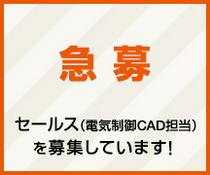 セールス(電気制御CAD担当)募集