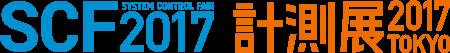 SCF2017_keisoku_logos.png